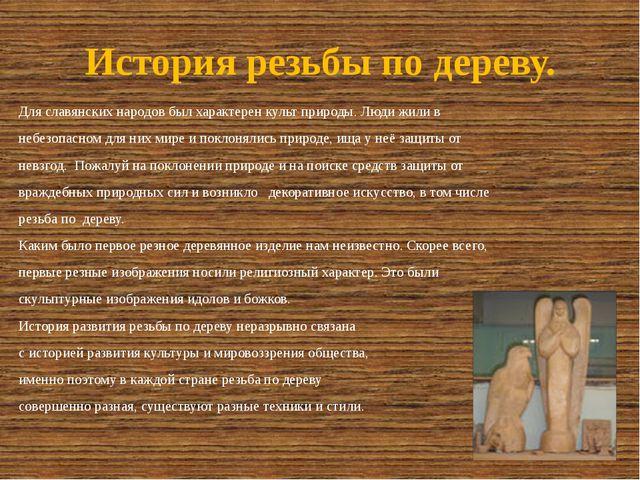 История резьбы по дереву. Для славянских народов был характерен культ природы...