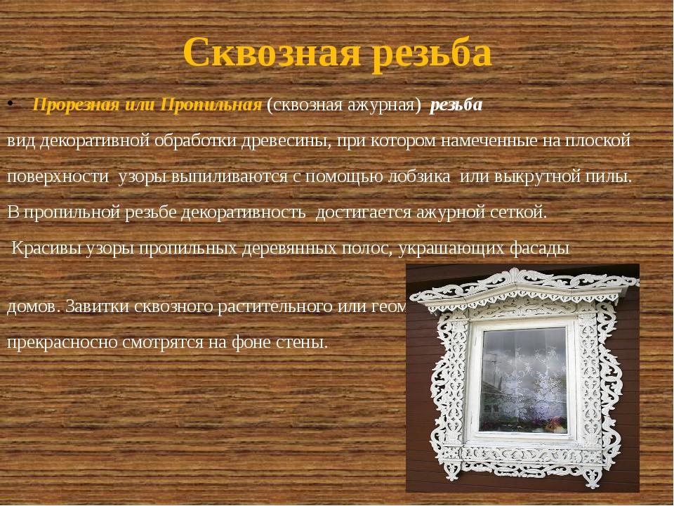 Сквозная резьба Прорезная или Пропильная (сквозная ажурная) резьба вид декора...