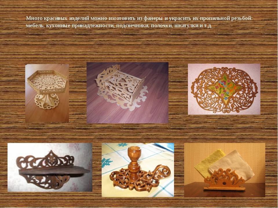 Много красивых изделий можно изготовить из фанеры и украсить их пропильной р...