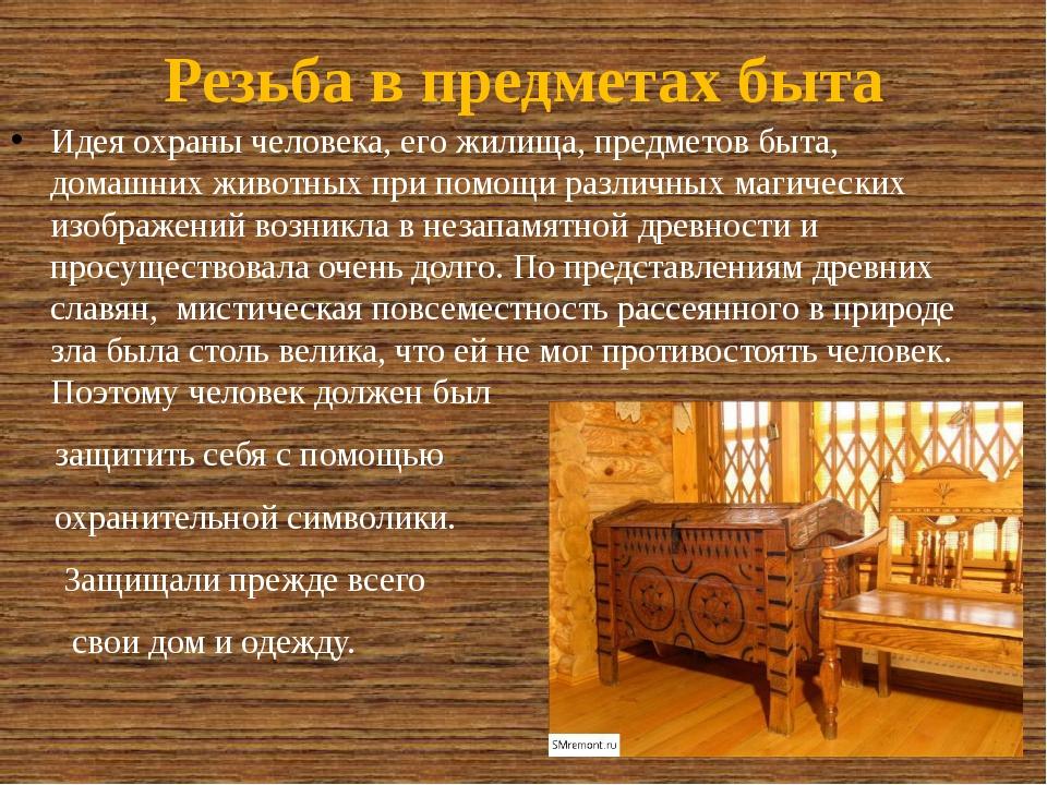 Резьба в предметах быта Идея охраны человека, его жилища, предметов быта, дом...