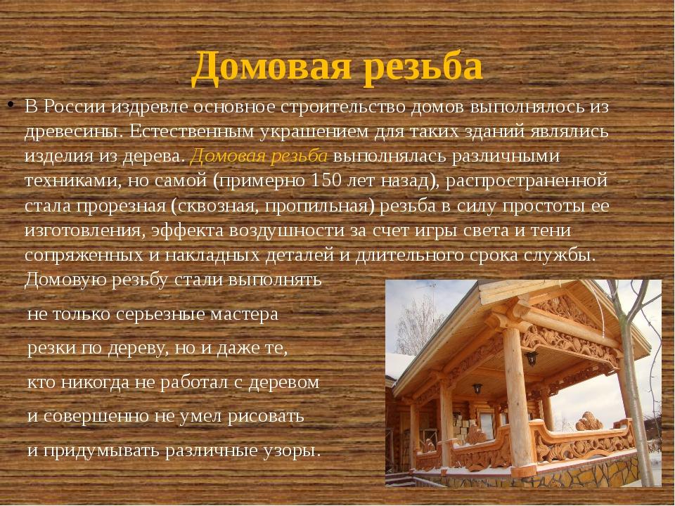 Домовая резьба В России издревле основное строительство домов выполнялось из...