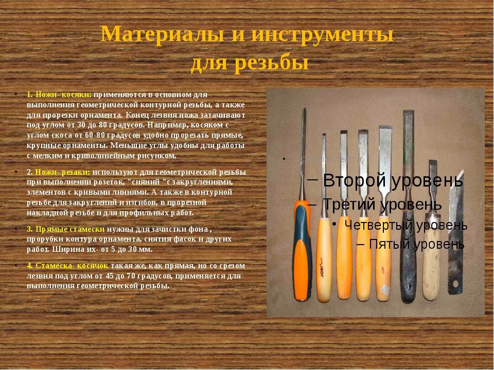 Материалы и инструменты для резьбы 1. Ножи- косяки: применяются в основном дл...