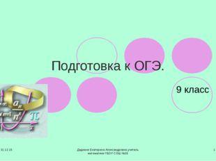 * Дадиани Екатерина Александровна учитель математики ГБОУ СОШ №26 * Подготовк