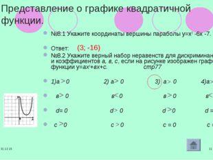 * * Представление о графике квадратичной функции. №8.1 Укажите координаты вер