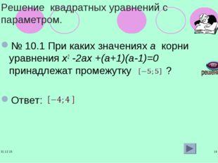 * * Решение квадратных уравнений с параметром. № 10.1 При каких значениях а к