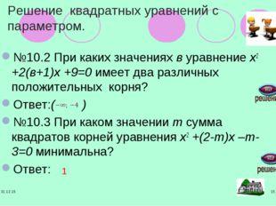 * * №10.2 При каких значениях в уравнение х2 +2(в+1)х +9=0 имеет два различны
