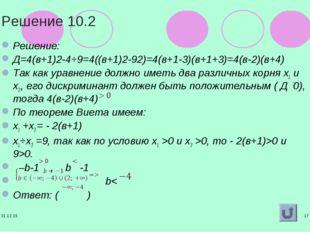 * * Решение 10.2 Решение: Д=4(в+1)2-4⋅9=4((в+1)2-92)=4(в+1-3)(в+1+3)=4(в-2)(в