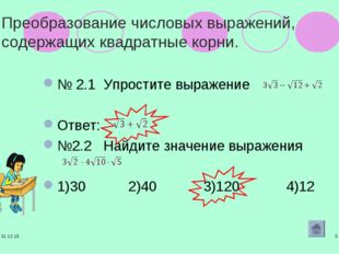 * * Преобразование числовых выражений, содержащих квадратные корни. № 2.1 Упр