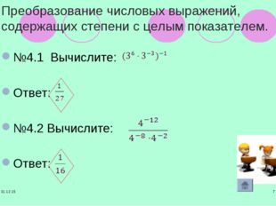 * * Преобразование числовых выражений, содержащих степени с целым показателем