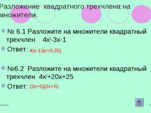 * * Разложение квадратного трехчлена на множители. № 6.1 Разложите на множите