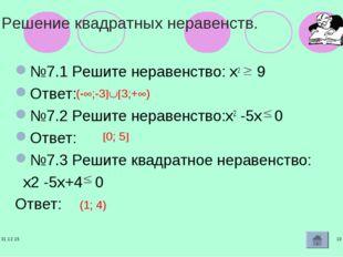 * * Решение квадратных неравенств. №7.1 Решите неравенство: х2 9 Ответ: №7.2