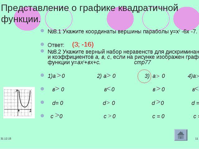 * * Представление о графике квадратичной функции. №8.1 Укажите координаты вер...
