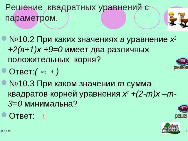 * * №10.2 При каких значениях в уравнение х2 +2(в+1)х +9=0 имеет два различны...