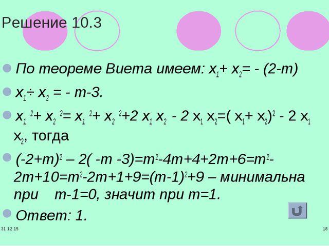 * * Решение 10.3 По теореме Виета имеем: х1+ х2= - (2-т) х1⋅ х2 = - т-3. х1 2...