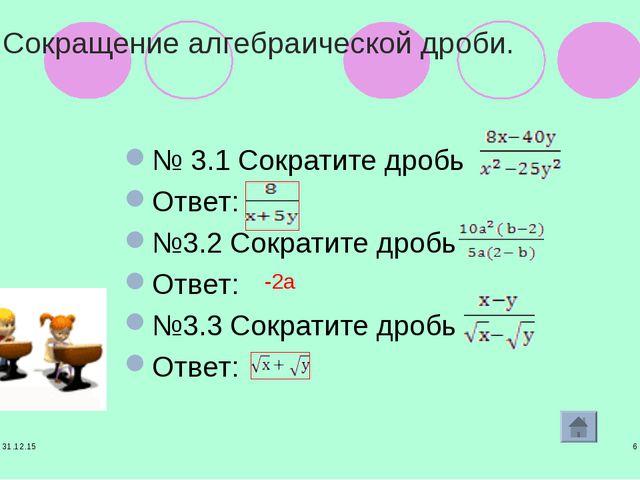 * * Сокращение алгебраической дроби. № 3.1 Сократите дробь  Ответ: №3.2 Сокр...