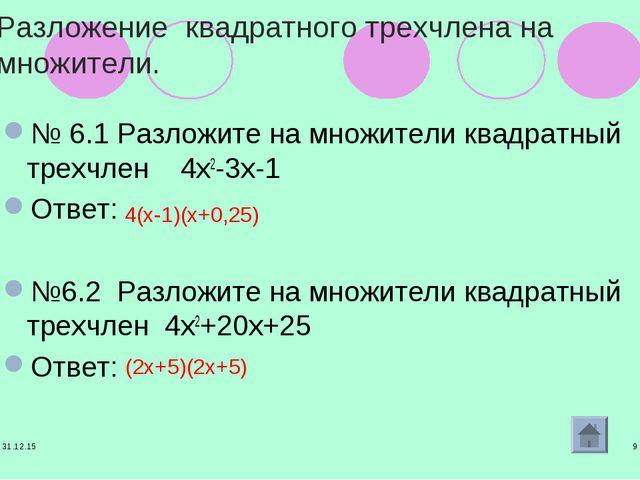 * * Разложение квадратного трехчлена на множители. № 6.1 Разложите на множите...