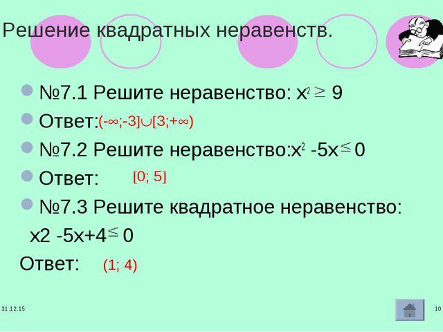 * * Решение квадратных неравенств. №7.1 Решите неравенство: х2 9 Ответ: №7.2...