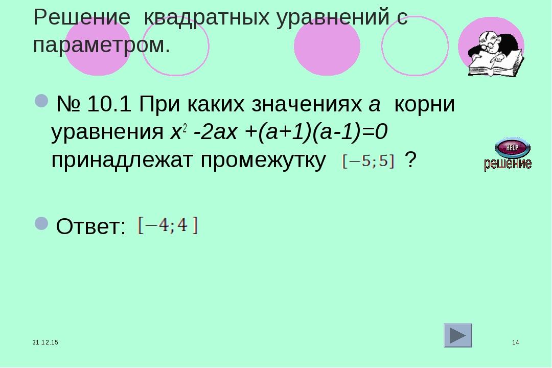* * Решение квадратных уравнений с параметром. № 10.1 При каких значениях а к...