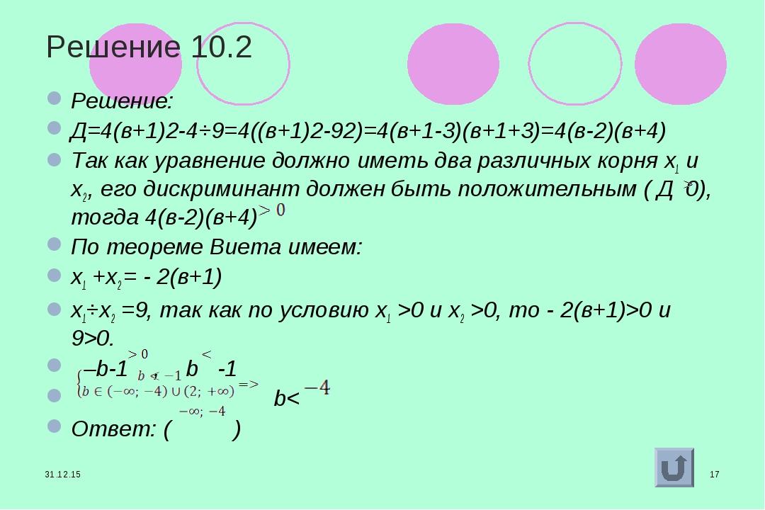 * * Решение 10.2 Решение: Д=4(в+1)2-4⋅9=4((в+1)2-92)=4(в+1-3)(в+1+3)=4(в-2)(в...