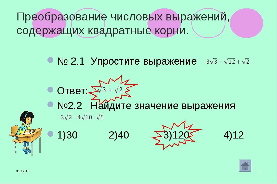 * * Преобразование числовых выражений, содержащих квадратные корни. № 2.1 Упр...