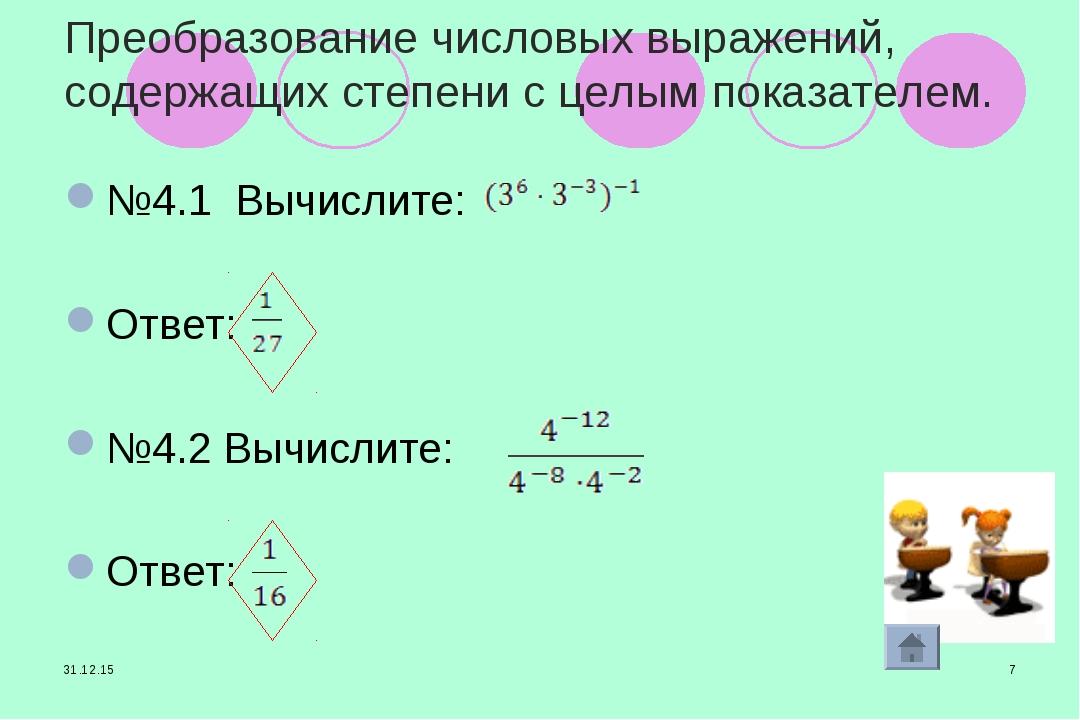 * * Преобразование числовых выражений, содержащих степени с целым показателем...