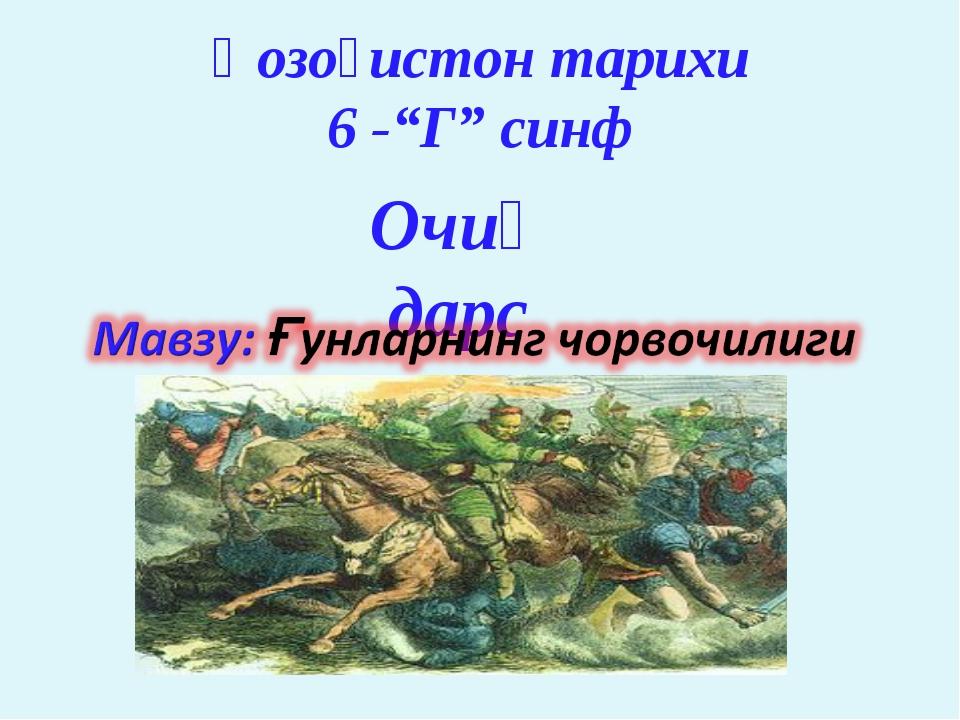 """Қозоғистон тарихи 6 -""""Г"""" синф Очиқ дарс"""