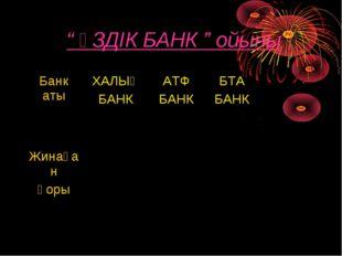 """ ҮЗДІК БАНК "" ойыны"