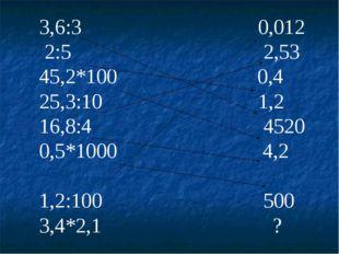 3,6:3 0,012 2:5 2,53 45,2*100 0,4 25,3:10 1,2 16,8:4 4520 0,5*1000 4,2 1,2:1