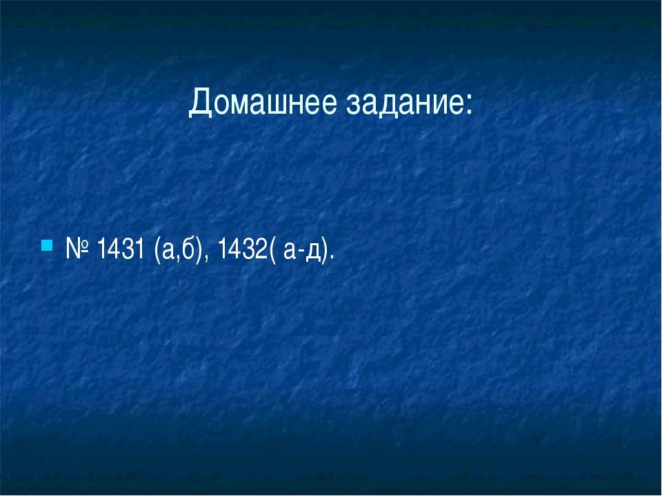 Домашнее задание: № 1431 (а,б), 1432( а-д).