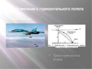 Бомбометание с горизонтального полета Бомбометание Траектория полета бомбы