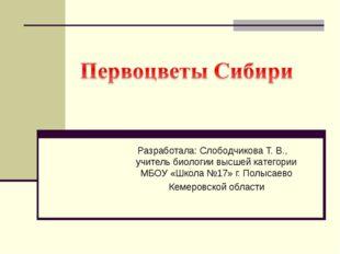 Разработала: Слободчикова Т. В., учитель биологии высшей категории МБОУ «Школ