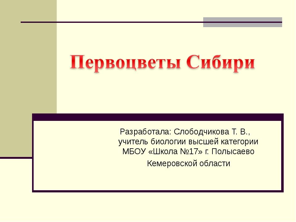 Разработала: Слободчикова Т. В., учитель биологии высшей категории МБОУ «Школ...