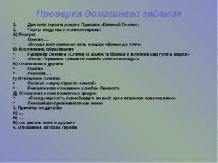 Проверка домашнего задания Два типа героя в романе Пушкина «Евгений Онегин» Ч