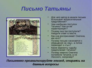 Письмо Татьяны Для чего автор в начале письма использует вопросительные предл