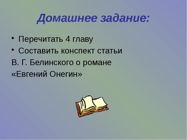 Домашнее задание: Перечитать 4 главу Составить конспект статьи В. Г. Белинско...