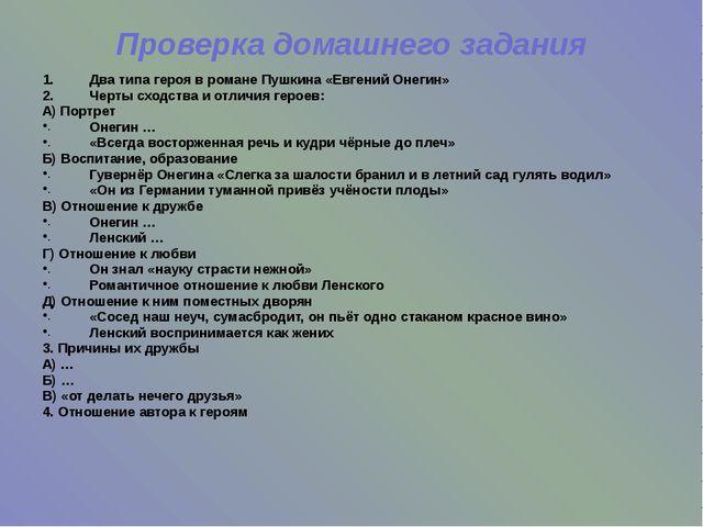 Проверка домашнего задания Два типа героя в романе Пушкина «Евгений Онегин» Ч...