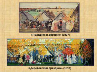 «Праздник в деревне» (1907) «Деревенский праздник» (1910) «Праздник в деревне