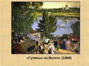 «Гулянье на Волге» (1909)
