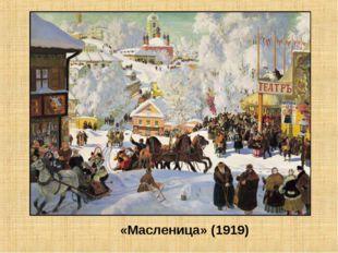«Масленица» (1919)