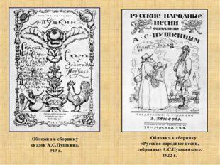 Обложка к сборнику «Русские народные песни, собранные А.С.Пушкиным». 1922 г.