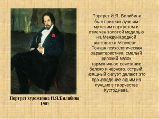 Портрет художника И.Я.Билибина 1901 Портрет И.Я. Билибина был признан лучшим