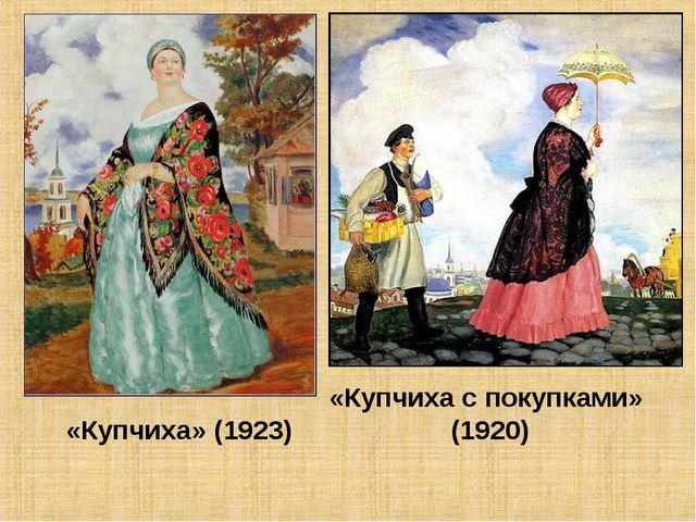 «Купчиха» (1923) «Купчиха с покупками» (1920)