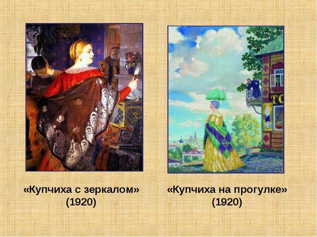 «Купчиха с зеркалом» (1920) «Купчиха на прогулке» (1920)