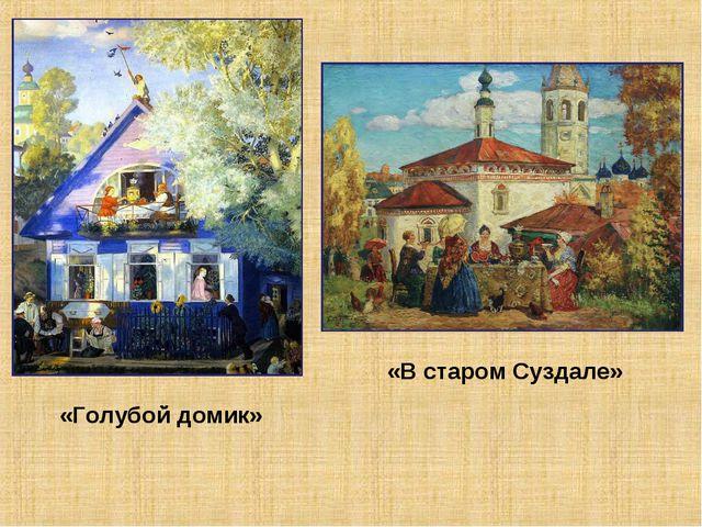 «Голубой домик» «В старом Суздале»