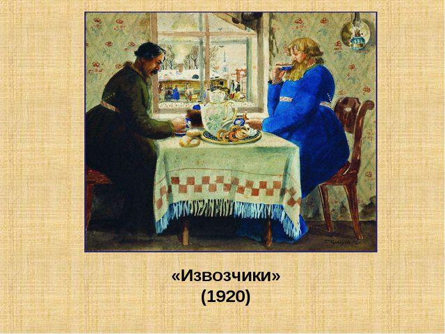 «Извозчики» (1920)