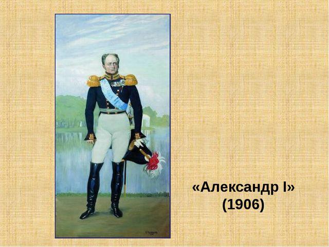 «Александр I» (1906)