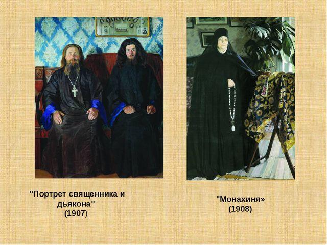 """""""Портрет священника и дьякона"""" (1907) """"Монахиня» (1908)"""