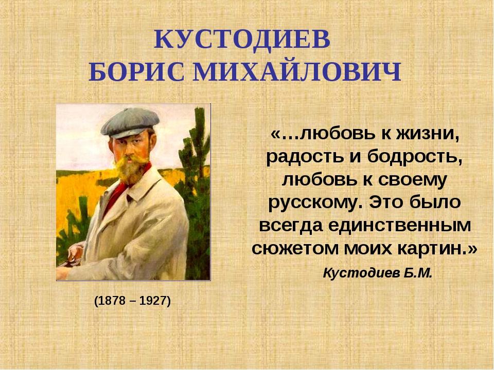 «…любовь к жизни, радость и бодрость, любовь к своему русскому. Это было все...