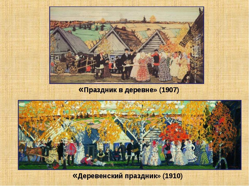 «Праздник в деревне» (1907) «Деревенский праздник» (1910) «Праздник в деревне...