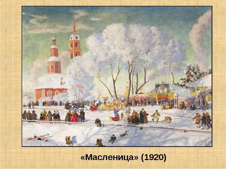 «Масленица» (1920)